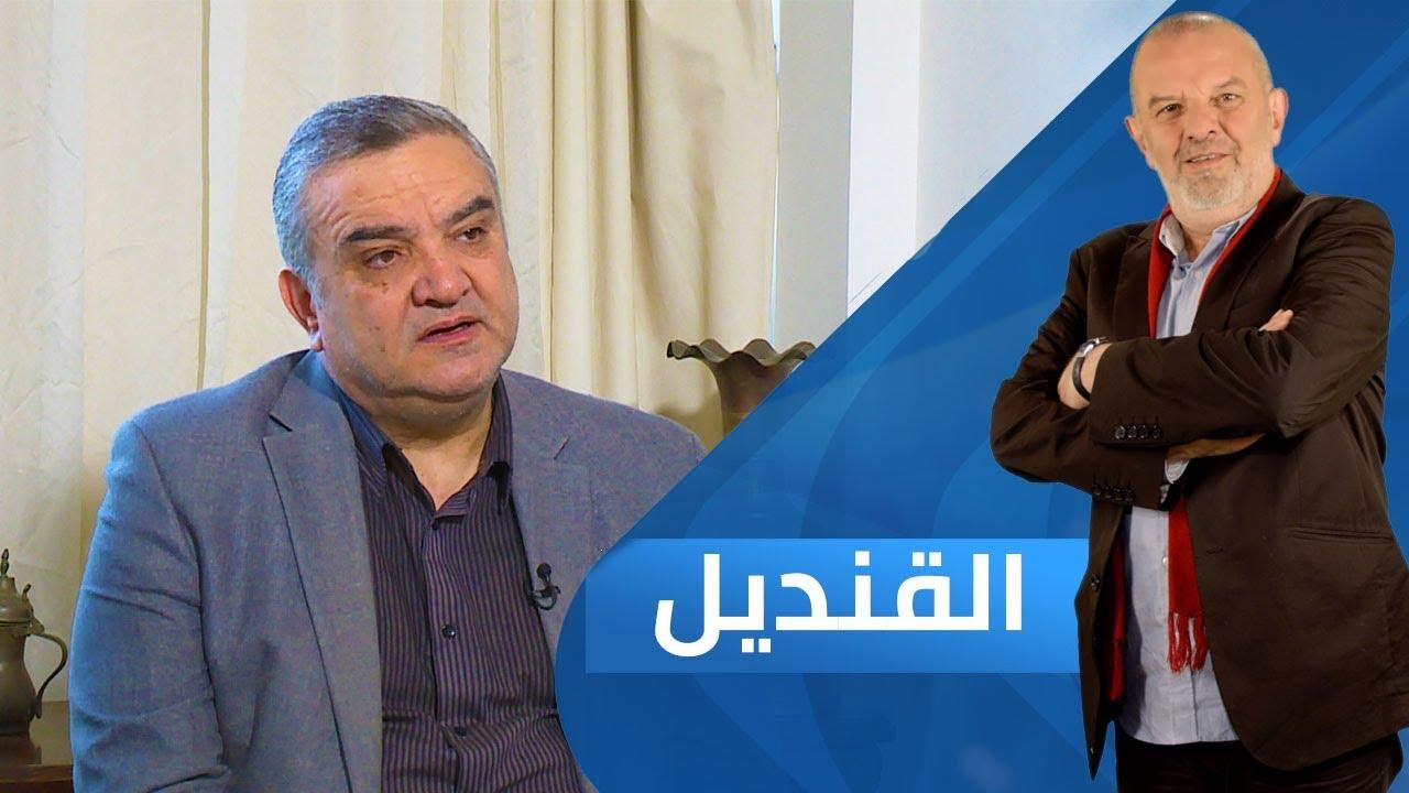 قناة الغد:وجيه قانصو.. الأكاديمي والباحث اللبناني في الفلسفة | القنديل