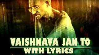 Ishwar Allah Tere Naam - Vaishnava Jan To (with lyrics) HD | Karsan Sagathiya