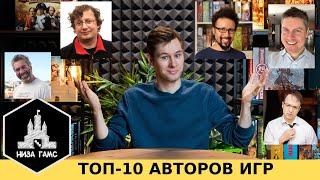 ТОП 10 авторов настольных игр
