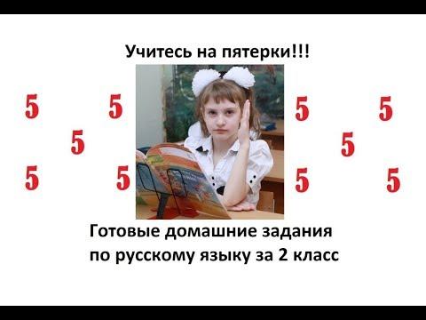 гдз по русскому языку 2 класс, рабочая тетрадь с ответами Дарьи Джериховой