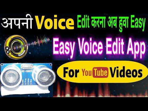 Apni Avaz ko Edit kaise karen Voice me Eco sound kaise lagaye