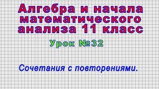 Алгебра 11 класс (Урок№32 - Сочетания с повторениями.)