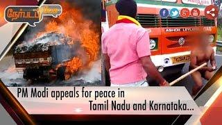 Nerpada Pesu 13-09-2016 PM Modi appeals for peace in Tamil Nadu and Karnataka – Puthiya Thalaimurai tv Show