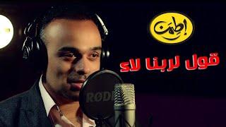 ٢٧ - قول لربنا لاء | محمد هشام
