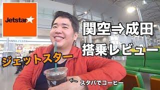 ジェットスターは関西空港だと第1ターミナル、成田空港は第3ターミナル