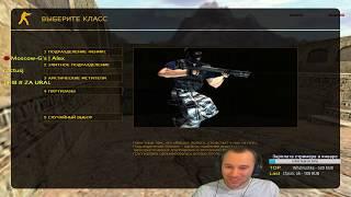 Counter-Strike 1.6 🔴 5×5 Жесткие битвы тяжеловесов!