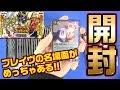 【#バトルスピリッツ】バトスピフェスティバル開封!!【#開封】