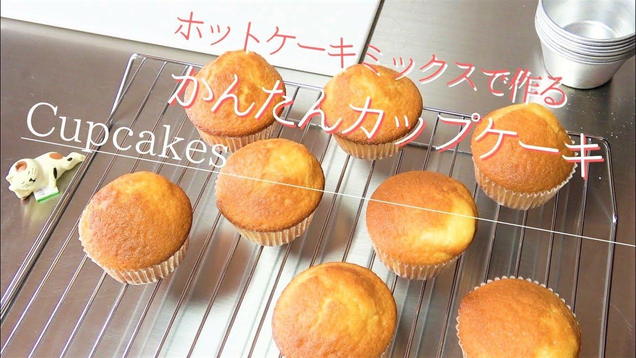 で カップ ホット ケーキ ケーキ ミックス