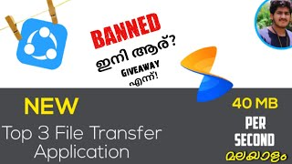 Xender ന് പകരക്കാർ 💥/Top 3 File Sharing App In Play store Malayalam/Best file transfer app /TTM screenshot 3