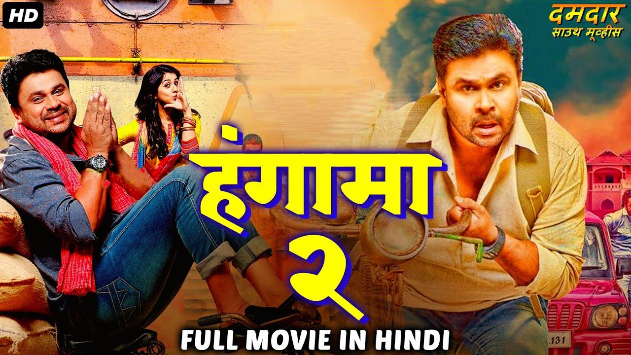 "सुपर हिट ब्लॉकबस्टर हिंदी डब्ड एक्शन रोमांटिक मूवी ""हंगामा २"" | साउथ मूवी | सुपरहिट हिंदी डब्ड फिल्म"
