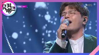 나뭇잎(River of Tears) - 나윤권(Na Yoon Kwon) [뮤직뱅크/Music Bank] 20…