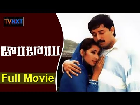 Bombay Telugu Full Movie - Arvind Swamy, Manisha Koirala, A.