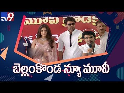 Bellamkonda Srinivas New Movie Opening - TV9