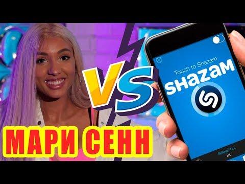 МАРИ СЕНН против SHAZAM | Шоу ПоШазамим