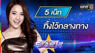 ทิ้งไว้กลางทาง : เน็ท ปนัสยา หมายเลข 5 VS โดม จารุวัฒน์ | THE STAR 12 Week 4 | ช่อง one 31