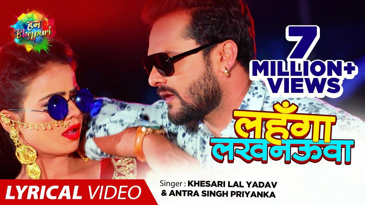 Lehnga Luckhnaowa with lyrics- लहंगा लखनऊआ | Khesari Lal Yadav | Antra Singh Priyanka