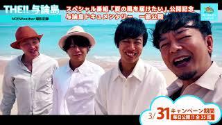 【ドキュメンタリー】THE 与論島 -のーうぇざー撮影記録- ダイジェスト / のーうぇざー