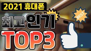 2021 최고인기 top3 스마트폰 갤럭시s21  갤럭…