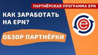 Партнерская программа ePN. Обзор партнерки | PAVEL RIX