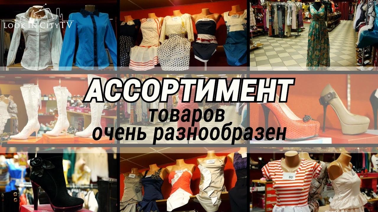 fcef14034a4 Look In City TV - Супермаркет одежды и обуви - Николаев - YouTube