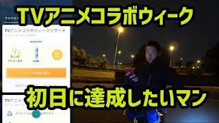 ウィーク コラボ tv アニメ