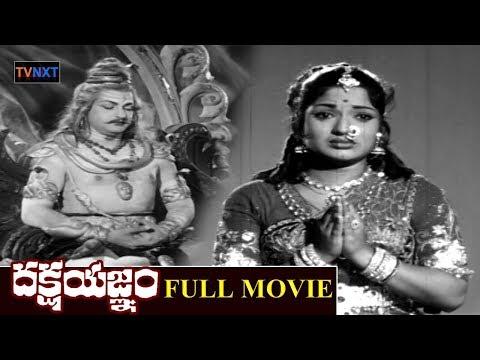 దక్షయజ్ఞం సినిమా - Dakshayagnam Telugu Full Movie | N. T. Rama Rao, S. V. Ranga Rao, Devika | TVNXT