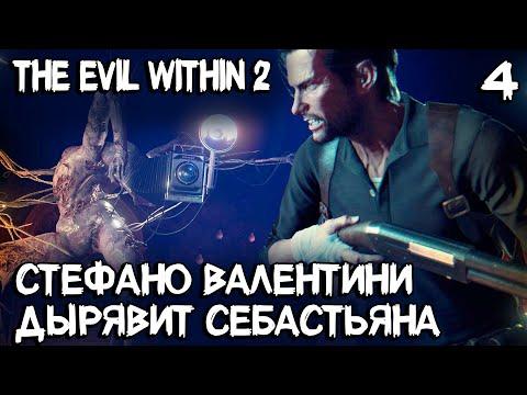 Видео: The Evil Within 2 - полное прохождение 5 и 6 главы. Знакомство со Стефано Валентини #4