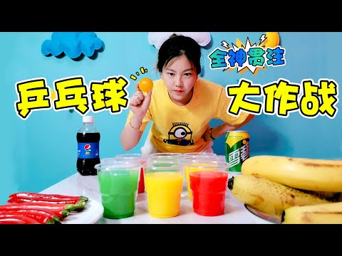 【架麼饞】乒乓球大作戰!扔到啥顏色杯子就吃同色食物,誰生吃辣椒被辣哭?