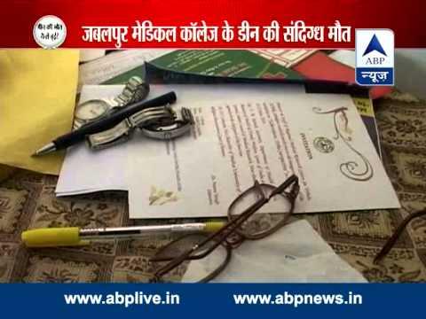 Dean of Jabalpur Medical College found dead