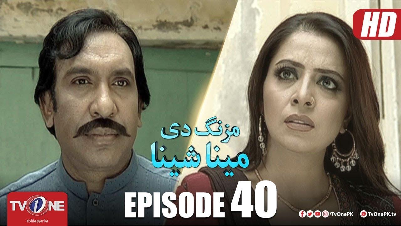 Mazung De Meena Sheena Episode 40 jan.8 TV One 2019