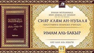 «Сияр а'лям ан-Нубаля» (биографии великих ученых). Урок 61. Имам Аль-Бакыр | azan.kz