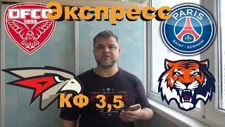 Авангард Амур Хоффенхайм Падерборн Дижон ПСЖ Прогнозы и Ставки