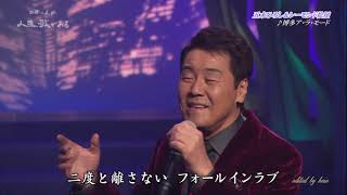 BKIBH133 博多ア・ラ・モード? 五木ひろし&レーモンド松屋 (2013)170208 Ver2L FC HD