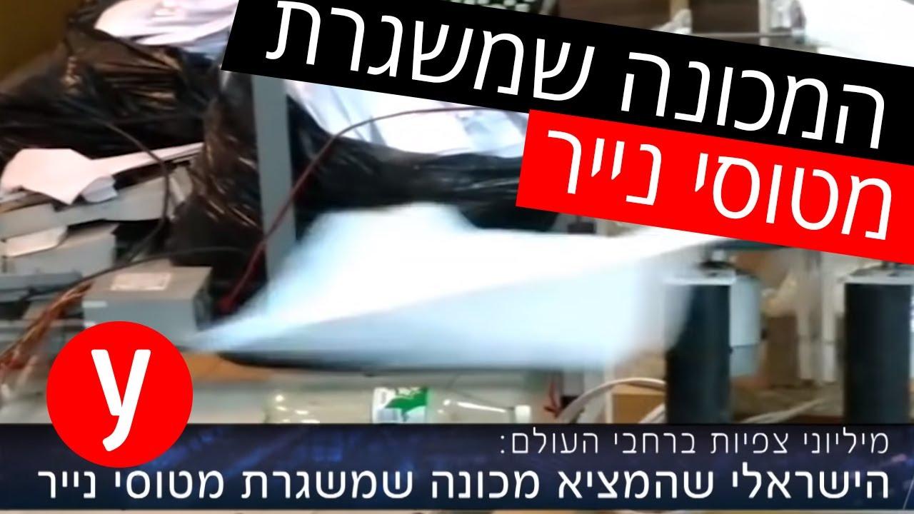 צפו: הישראלי שבנה מכשיר שמקפל ומשגר מטוסים מנייר