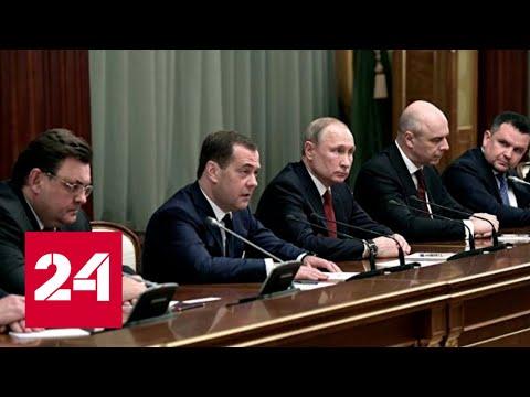 Правительство России подало