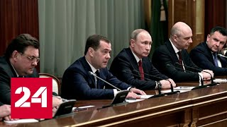 Правительство России подало в отставку в полном составе. 60 минут от 15.01.20