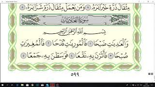 Скачать Коран Сура Аль Адият