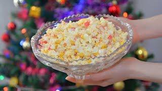 Крабовый салат (очень вкусный рецепт)