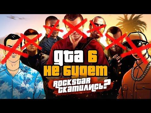 GTA 6 НЕ