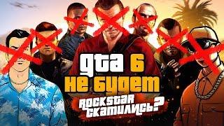 GTA 6 НЕ БУДЕТ - ROCKSTAR СКАТИЛИСЬ?