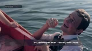 2016 10 12 HD В Муроме сняли фильм о Есенине