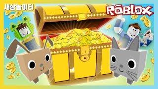 [Blox] from the beginning, the great treasure box?! Cute pet earn money now! Pet Simulator 1 (Roblox Pet Simulator)