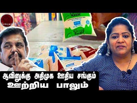 அதிமுக மக்களுக்கு ஊற்றிய பால்   Sundaravalli Latest Speech   Sembulam