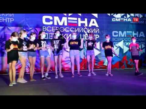 Торжественная церемония закрытия третьей летней смены во Всероссийском детском центре «Смена»
