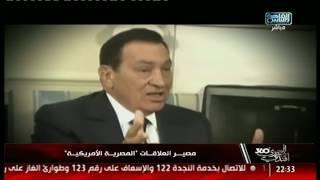 المصرى أفندى 360   مصير العلاقات المصرية الأمريكية