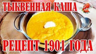 Тыквенная каша рецепт 1901 года / Каша из тыквы / Тыквенная каша на молоке