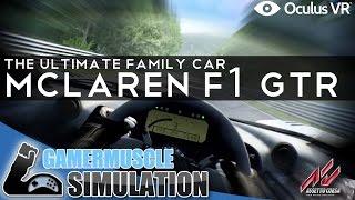 The Ultimate Family Car McLarenF1 GTR - Assetto Corsa - OculusRift DK2