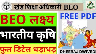 #BEO #भारत की कृषि फुल #भारत का भूगोल #INDIAN AGRICULTURE INDIAN GEOGRAPHY