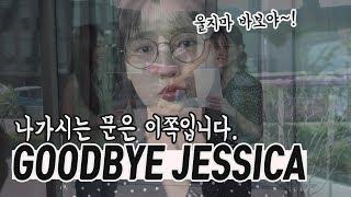 190829 제시카 작별_ 레알 참트루 마지막 최종.mp4 (feat.굿바이 제시카)