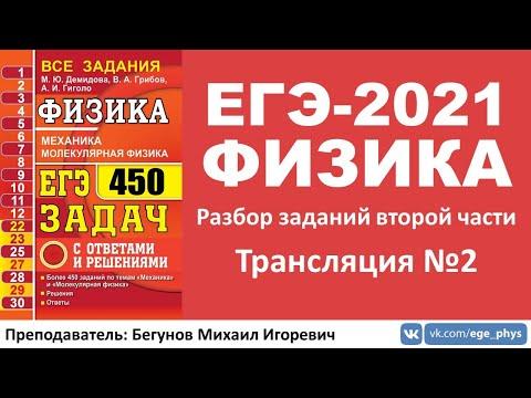 🔴 ЕГЭ-2021 по физике. Разбор второй части. Трансляция #2 (динамика)